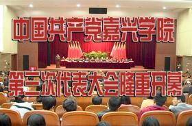 中国共产党嘉兴学院第三次代表大会隆重开幕