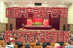 中国共产党嘉兴学院第三次代表大会胜利闭幕