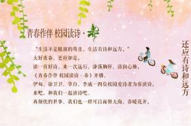 青春作伴 校园读诗 (春)