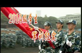 2014级学生军训纪实