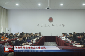 【视频新闻】学校召开信息安全工作会议