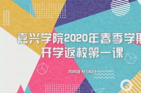 嘉兴学院2020年春季学期开学返校第一课