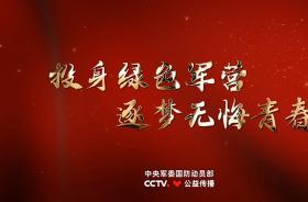 征兵公益宣传片《逐梦青春》